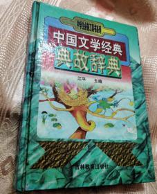 中国文学经典典故辞典1997一版一印7150册