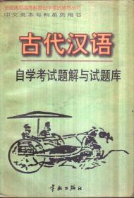 古代汉语自学考试题解与试题库