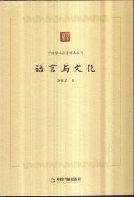 中国学术论著精品丛刊 语言与文化