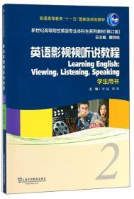 英语影视视听说教程(2学生用书修订版)/