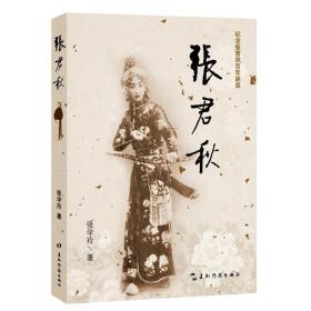 张君秋(京剧艺术大师张君秋生平传记)