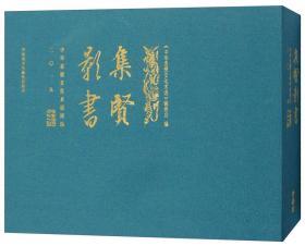 集贤影书:中华思想文化术语周历.二〇一九