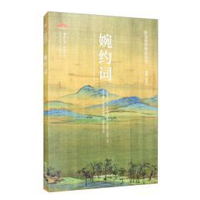 婉约词/崇文国学普及文库