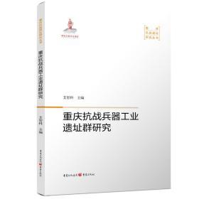 重庆抗战兵器工业遗址群研究