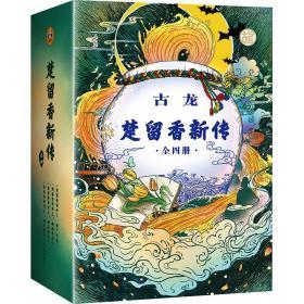 读客:楚留香新传(全四册)