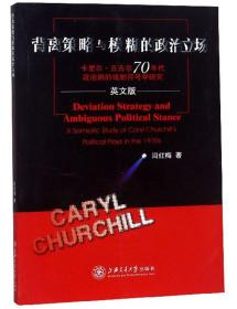 背离策略与模糊的政治立场(卡里尔·丘吉尔70年代政治剧的戏剧符号学研究英文版)