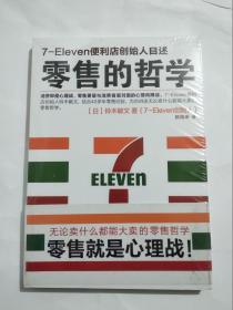 零售的哲学:7-Eleven便利店创始人自述【未拆封】