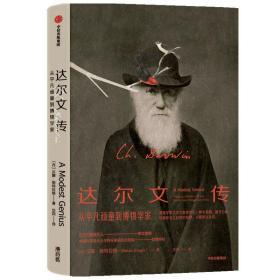 达尔文传从平凡顽童到博物学家