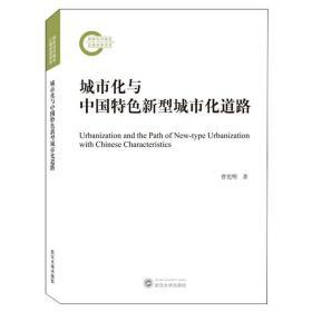 城市化与中国特色新型城市化道路   曾宪明  武汉大学出版社  9787307216778