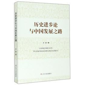 历史进步论与中国发展之路