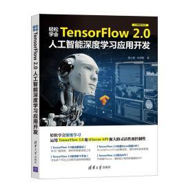 库存书 轻松学会TensorFlow2.0人工智能深度学习应用开发