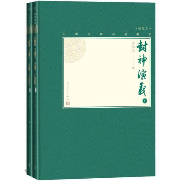 封神演义(上下中国古典小说藏本精装插图本)