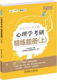 2021心理学考研精练题册(上)