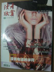 读者欣赏2012年第4期
