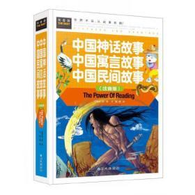 中国神话故事 中国寓言故事 中国民间故事(注音版) 精装