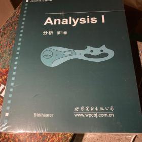 分析(第1卷)阿莫恩 Amann 分析 I