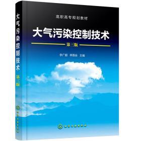 大气污染控制技术