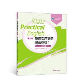 新编实用英语 第五版 综合教程1 教师参考书1 共2本 高等教育