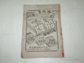 1950年 旅行杂志 第二十四卷 第十二期 五十年代 17架