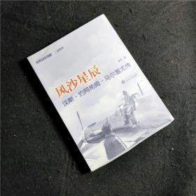 风沙星辰:汉斯•约阿希姆•马尔塞尤传 经典战史回眸二战系列【历史 战争 军事 将领 战役】