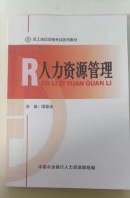 岗位资格认证考试系列教材—人力资源管理(商业银行)