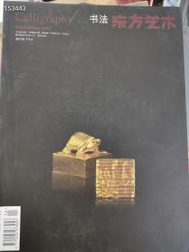 绝版书。东方艺术书法 盛世玺印录专题