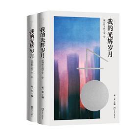 我的光辉岁月:深圳散文四十年(全二册)