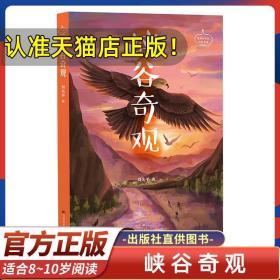 现货【2021寒假阅读】峡谷奇观 刘先平 著 8~10岁小学生阅读书H