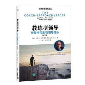 教练型领导:用提问帮助和领导团队(修订本)