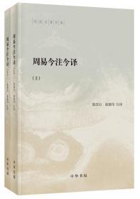 周易今注今译(陈鼓应著作集·全2册)