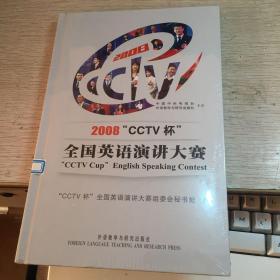 """2008""""CCTV杯""""全国英语演讲大赛"""