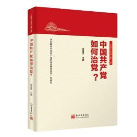 中国共产党如何治党?(新版)