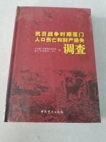 抗日战争时期厦门人口伤亡和财产损失调查
