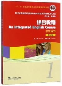 综合教程(学生用书 1 第2版 修订版)何兆熊