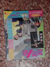 忽然1周-刘青云,郭蔼明  139期  1998.3.28