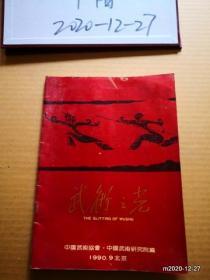 武术之光 1990北京亚运会武术推广画册