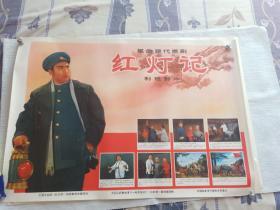 红灯记年画,宣传画电影海报2张