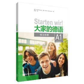 【全新正版】大家的德语A1练习手册9787521311044外语教学与研究出版社