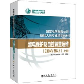 國家電網有限公司技能人員專業培訓教材:繼電保護及自控裝置運維(上下冊)