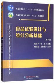 食品试验设计与统计分析基础(第3版)