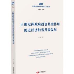 正确发挥政府投资基金作用 促进经济转型升级发展(国务院发展研究中心研究丛书2019)