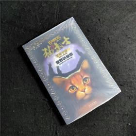 猫武士手册之1族群的秘密 荒野手册