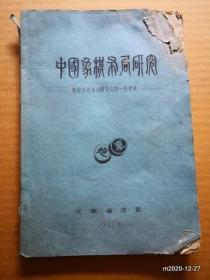 中国象棋布局研究:中炮过河车对屏风马的一些变化