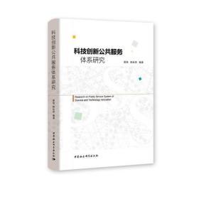 科技创新公共服务体系研究