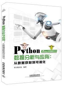 Python数据分析与应用:从数据获取到可视化