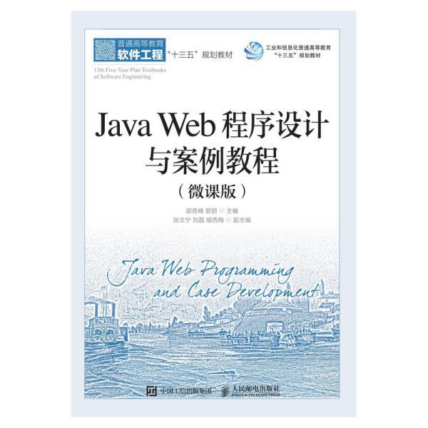 JavaWeb程序设计与案例教程(微课版)