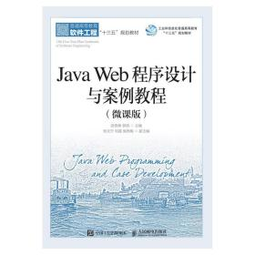 Java Web程序设计与案例教程 专著 Java Web programming and case development 微课版 邵