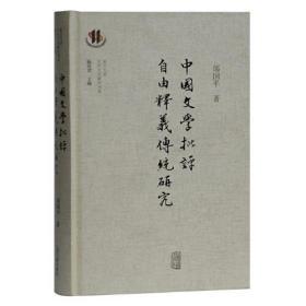 中国文学批评自由释义传统研究