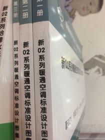 新02系列暖通空调标准设计图集.全三册