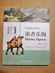 勇者乐海/中国海洋符号